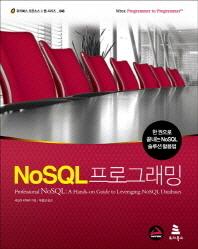 NoSQL 프로그래밍(위키북스 오픈소스 웹 시리즈 46)