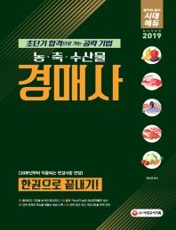 농 축 수산물 경매사 한권으로 끝내기(2019)