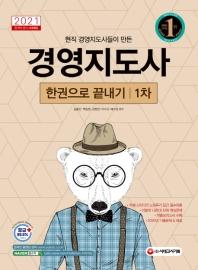 경영지도사 1차 한권으로 끝내기(2021)(현직 경영지도사들이 만든)(7판)
