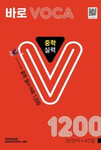 바로 VOCA 중학 실력 1200