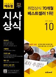 월간최신 취업에 강한 에듀윌 시사상식(2020년 10월호)