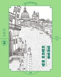 이탈리아 여행 컬러링북(슬기로운 취미생활 시리즈 2)