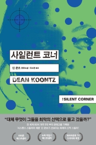 사일런트 코너 / 딘 쿤츠 (스토리 콜렉터 73)