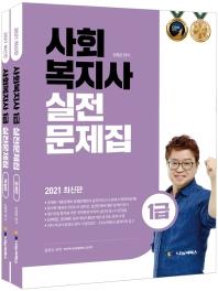 사회복지사 1급 실전문제집 문제편+해설편 세트(2021)(전2권)