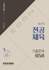 권은성 전공체육 기출문제 658(2021)(ZOOM)