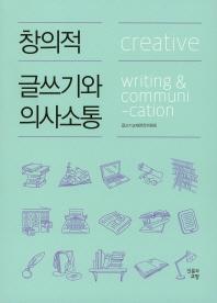 창의적 글쓰기와 의사소통