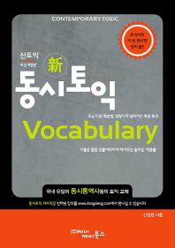 동시토익 Vocabulary(개정판)