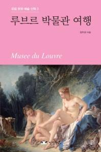 루브르 박물관 여행(유럽 문화 예술 산책 3)