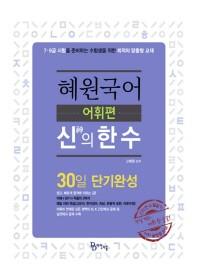 혜원국어 신의 한 수: 어휘편(2019)