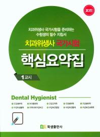 치과위생사 국가시험 핵심요약집(1교시)(3판)