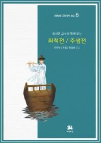 최척전 주생전(서연비람 고전 문학 전집 6)