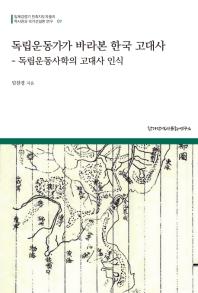 독립운동가가 바라본 한국 고대사