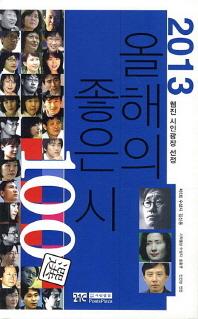 올해의 좋은 시 100선(2013)