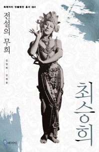 최승희(북페리타 인물평전 총서 1)