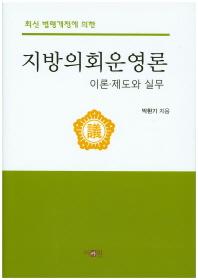지방의회운영론(최신 법령개정에 의한)(양장본 HardCover)