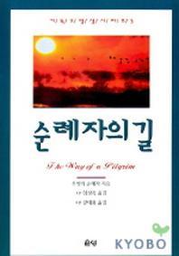 순례자의 길(개정판 2판)(기독교 영성 시리즈)