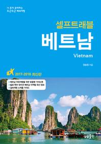 베트남 셀프트래블(2017-2018)