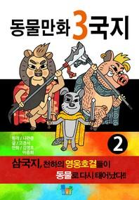 동물만화 3국지. 2