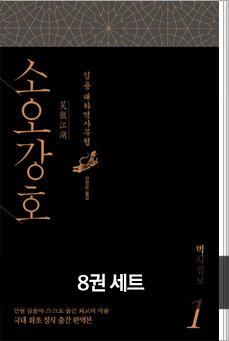 소오강호 전 8권 세트