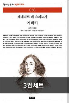 [31%▼]서양 고전 BEST 세트 (에티카,  판단력 비판, 순수이성 비판 서문)