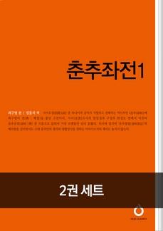 [23%▼]올재 클래식스 춘추좌전 세트
