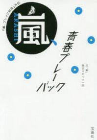 嵐,靑春プレ-バック 「嵐,ブレイク前夜」外傳