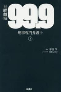 日曜劇場「99.9-刑事專門弁護士-」 下