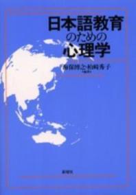 日本語敎育のための心理學