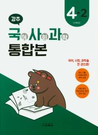 초등 국어 사회 과학 4-2 통합본(2020)(강추)
