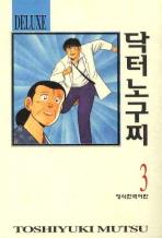 닥터노구찌. 3(DELUXE)