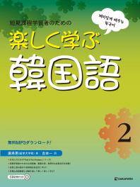재미있게 배우는 한국어. 2(일본어판)(AudioCD2장포함)