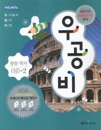 중등 역사(상)-2(2013)