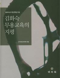 김화숙 무용교육의 지평(양장본 HardCover)