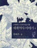 세계 역사 이야기 4: 현대편(상)