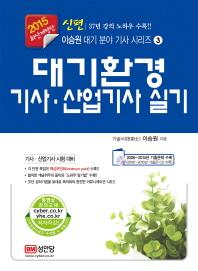 대기환경기사 산업기사 실기(2015)(신편)(개정증보판 8판)(CD1장포함)(이승원 대기 분야 기사 시리즈 3)