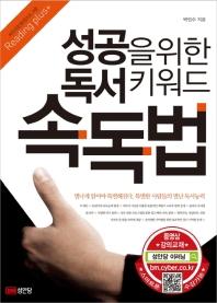성공을 위한 독서 키워드 속독법(CD1장포함)