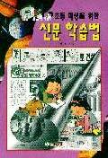 신문 학습법(초등학생을 위한)