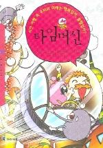 타임머신(아이세움 논술명작 28)(반양장)