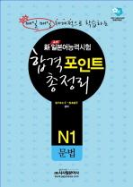 합격포인트 총정리: N1 문법(신 일본어능력시험)
