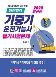 기중기운전기능사 필기시험문제(2020)(완전합격)