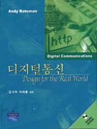 디지털통신 (DIGITAL COMMUNICATIONS)