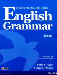 English Grammar(한국어판)(고급) --- 약간사용감, 공부흔적 (小)