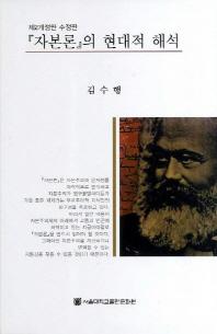 자본론의 현대적 해석(개정판 2판)(양장본 HardCover)