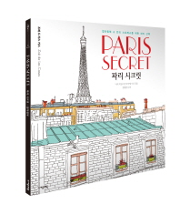�ĸ� ��ũ��(Paris Secret)