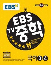 중학 국어3 4(2학년 1학기 2학기)(2018)(EBS TV)