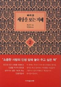 세상을 보는 지혜. 2(4판)(지혜의 마당 2)