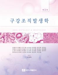 구강조직발생학