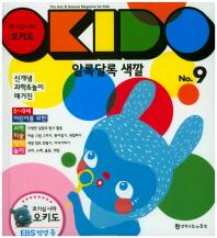 호기심 나라 오키도. 9: 알록달록 색깔
