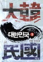 대한민국. 제2부(1)