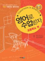 영어로 수업받자: 초등학교편(CLASSROOM IN AMERICA)(MP3CD1장포함)